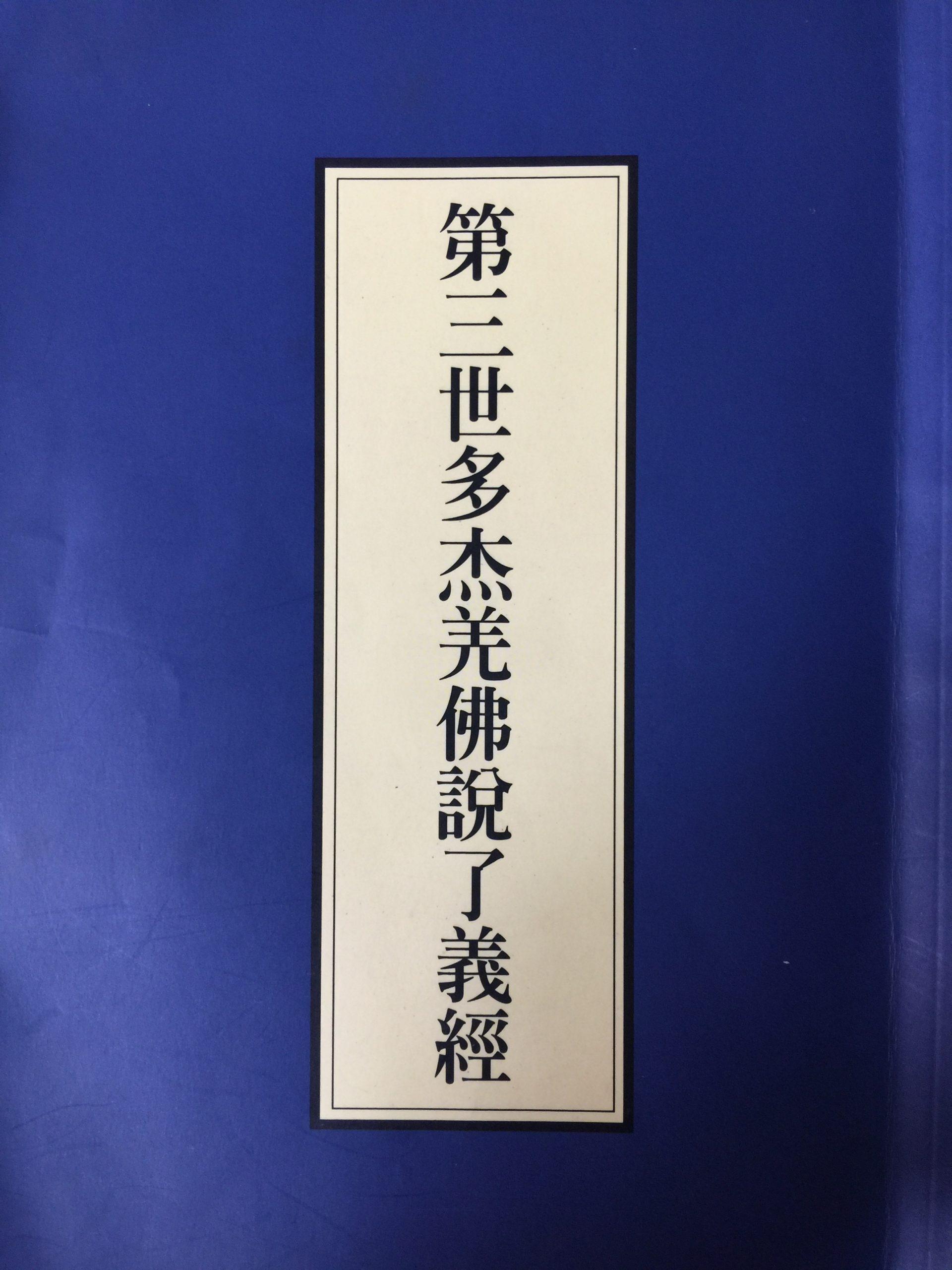 第三世多杰羌佛辦公室 第四十號公告 (12/04/2013)