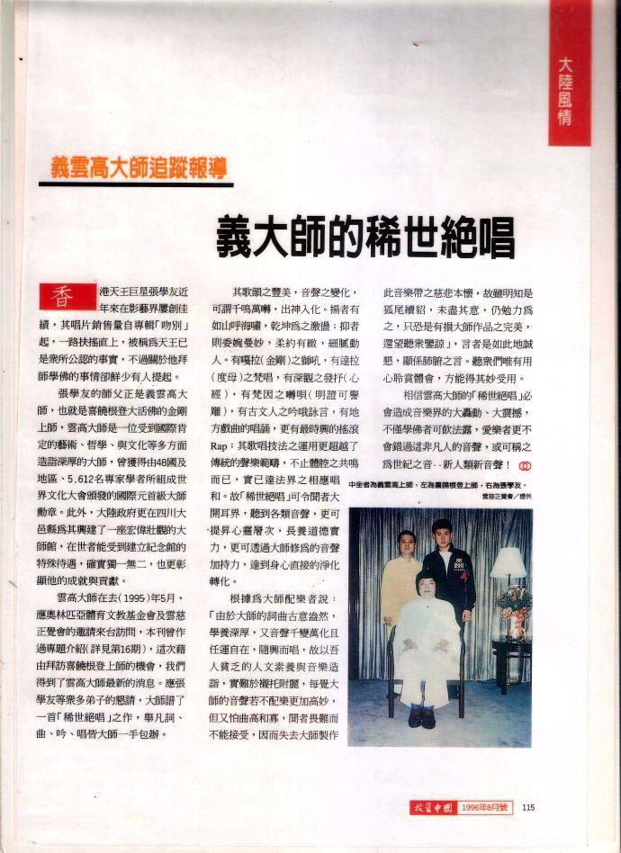 這張圖片的 alt 屬性值為空,它的檔案名稱為 义云高大师追踪报导:义大师的稀世绝唱-1996年8月号刊载于投资中国之大陆风情.jpg