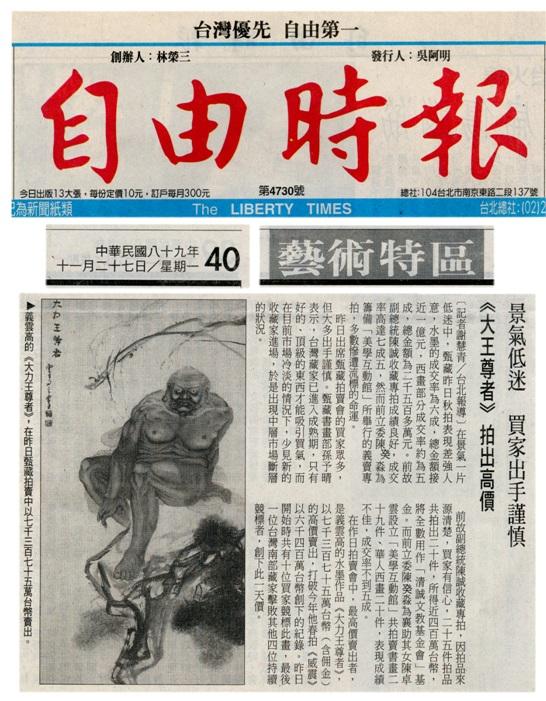 自由時報新聞「景氣低迷 買家出手謹慎 《大王尊者》拍出高價」