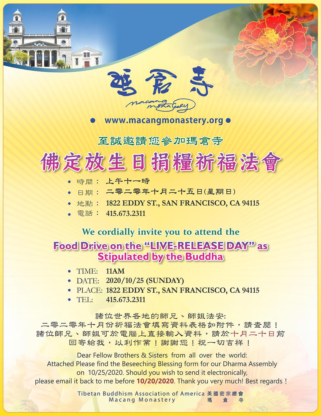 """2020年10月25日瑪倉寺""""佛定放生日""""捐糧祈福法會 Food Drive In Celebration On The """"Lives-Release Day""""As Stripulated By The Buddha"""