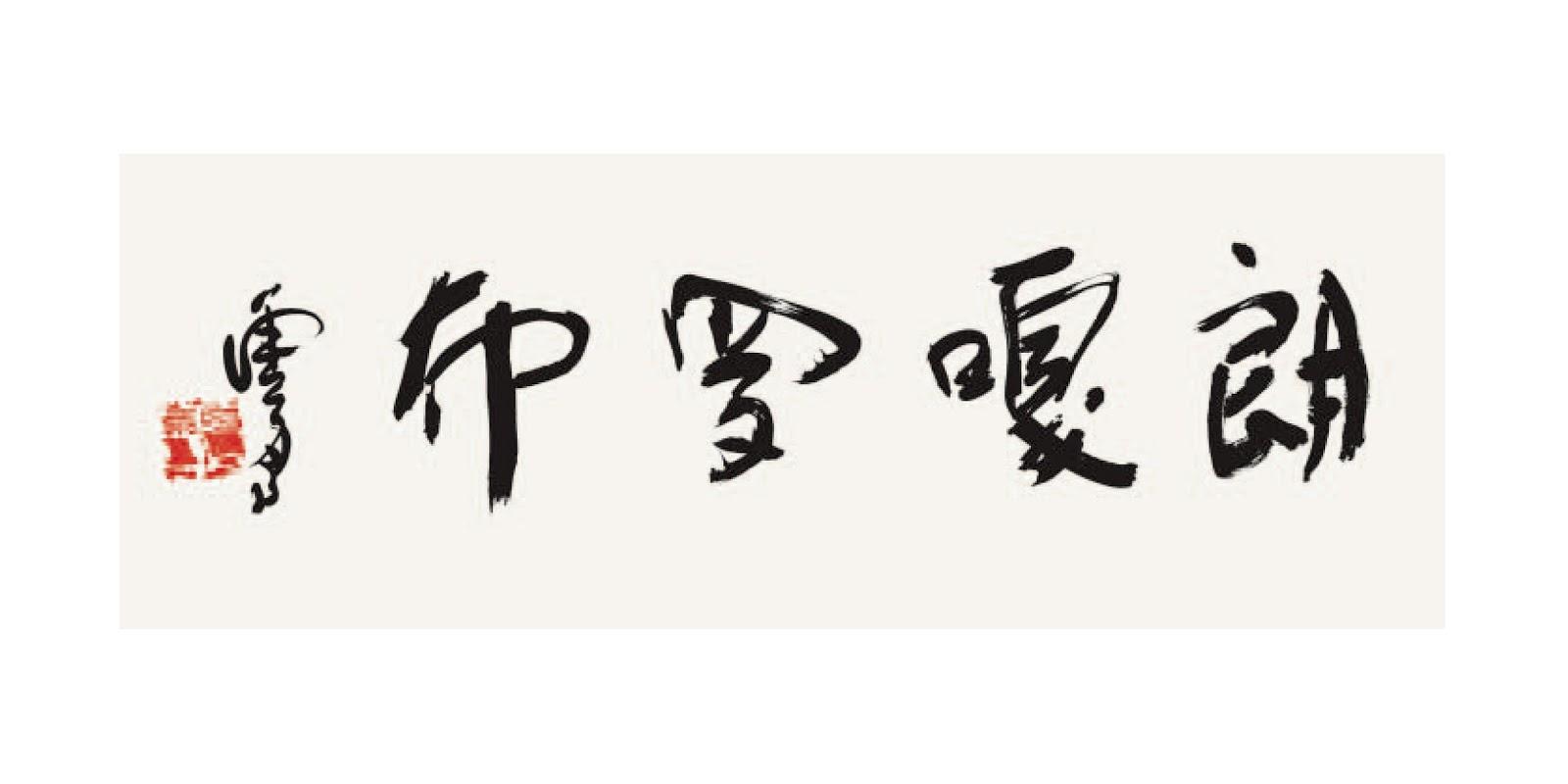 中文書法欣賞(二)H.H.第三世多杰羌佛/CHINESE CALLIGRAPHY(2)H.H. DORJE CHANG BUDDHA III