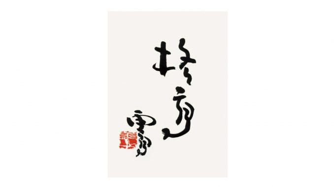 中文書法欣賞(一)-H.H.第三世多杰羌佛/Chinese Calligraphy(1)-H.H. Dorje Chang Buddha III