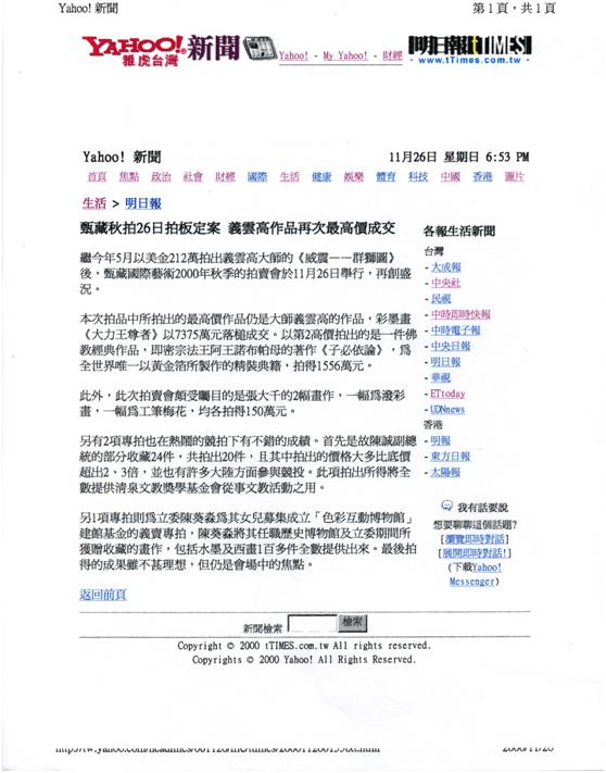 YAHOO! 雅虎台灣新聞《甄藏秋拍26日拍板定案 義雲高作品再次最高價成交 》